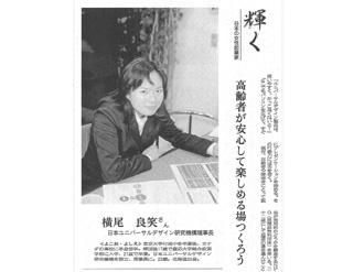 フジサンケイビジネスアイ 2006年10月19日