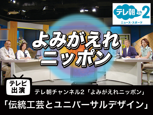 【テレビ出演】「伝統工芸とユニバーサルデザイン」よみがえれニッポン