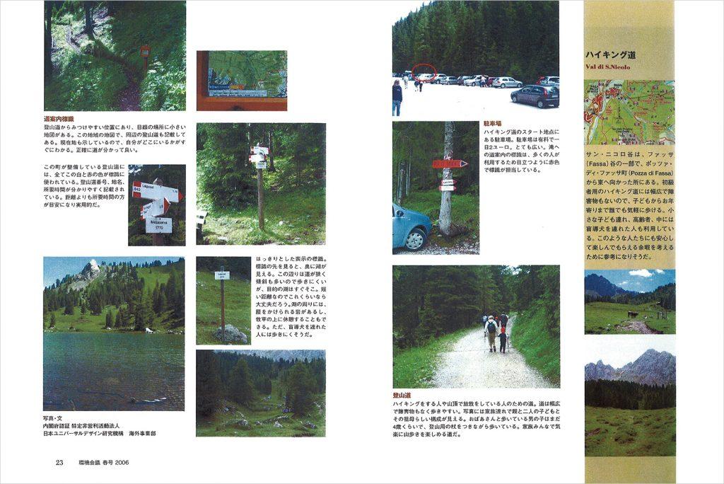 環境会議2006年春号 P22-p23