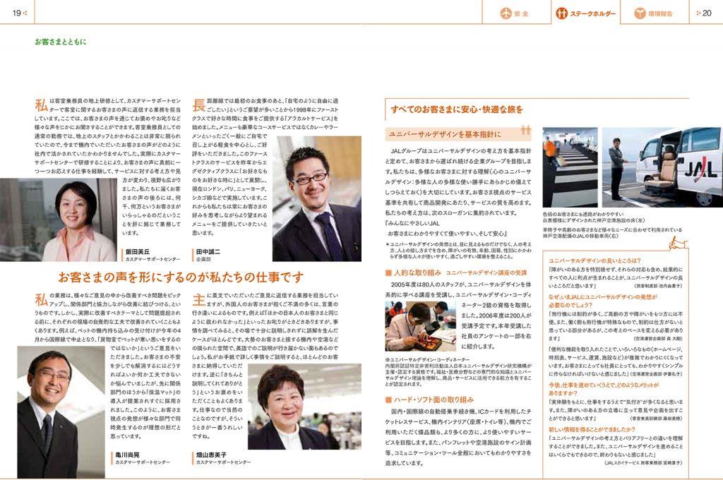 JAL CSR報告書 2006 P19,P20