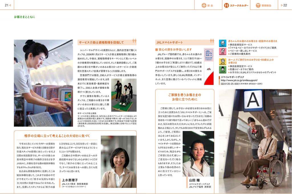 JAL CSR報告書 2006 p21,p22