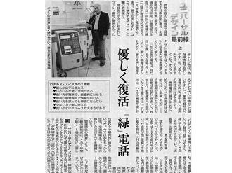 読売新聞 2006年8月15日