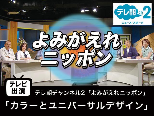 【テレビ出演】「カラーとユニバーサルデザイン」よみがえれニッポン