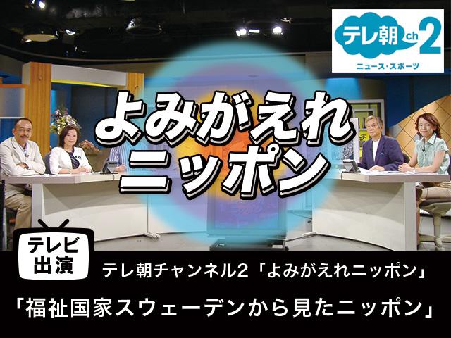 【テレビ出演】「福祉国家スウェーデンから見たニッポン」よみがえれニッポン
