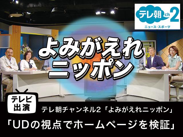 【テレビ出演】「UDの視点でホームページを検証」よみがえれニッポン