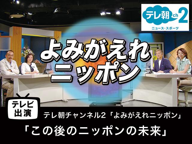 【テレビ出演】「この後のニッポンの未来」よみがえれニッポン