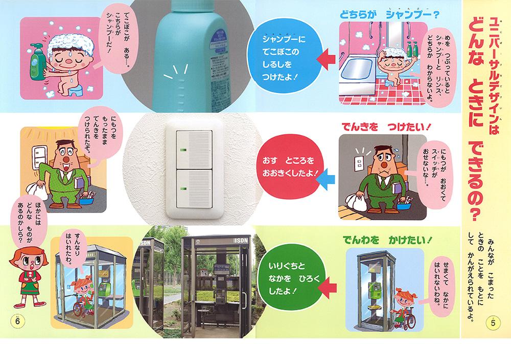 がくしゅうあおぞら 2011 12月号 p5-p6
