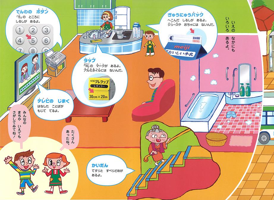 がくしゅうあおぞら 2011 12月号 p9p10