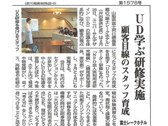 旬刊旅行新聞 2015年3月1日