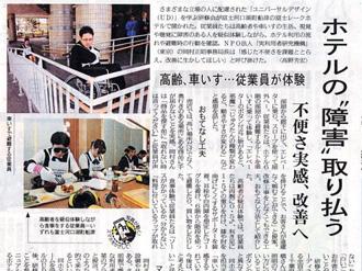 山梨日日新聞 2015年03月30日