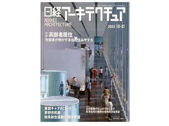日経アーキテクチュア 2005年 10-31 No.808(P.85)