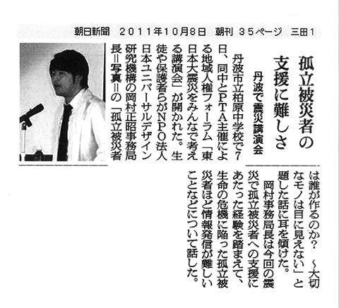 朝日新聞 2011年10月8日
