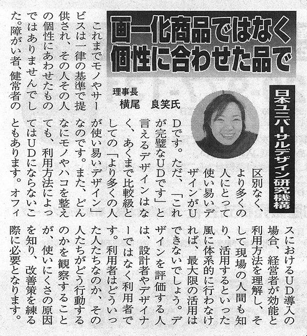 週刊ビル経営 2007年2月12日