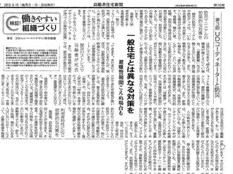 高齢者住宅新聞 2010年9月15日 第155号