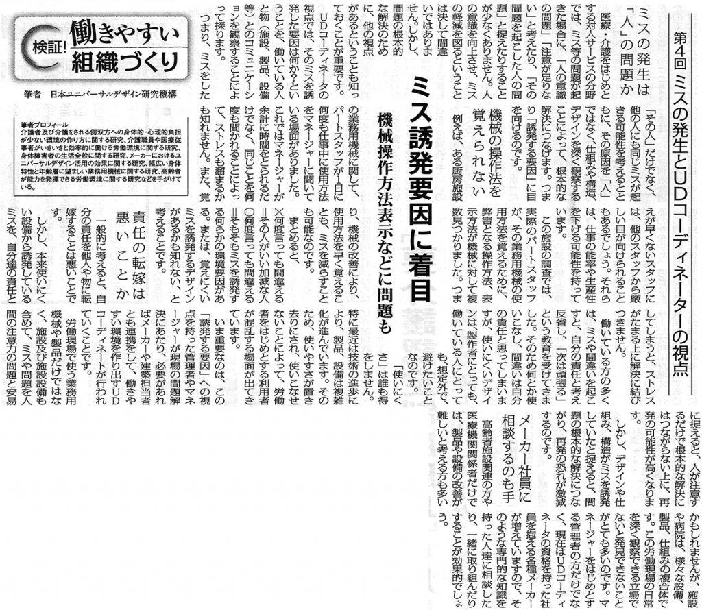 高齢者住宅新聞   第158号