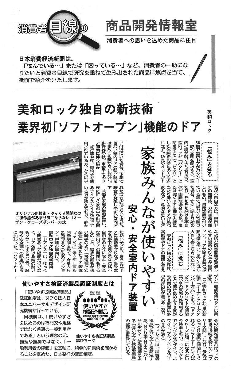 日本消費経済新聞 消費者目線の商品開発情報室