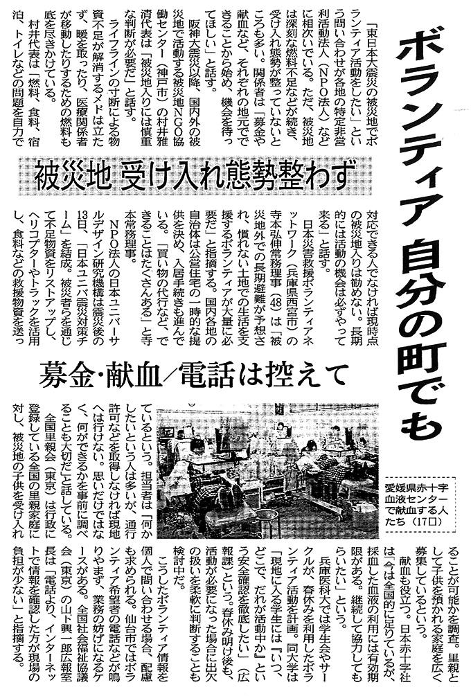 日本経済新聞 2011年3月20日