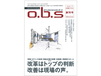 o.b.sオフィスビジネススタンダード Vol.1