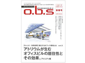 o.b.sオフィスビジネススタンダード Vol.3