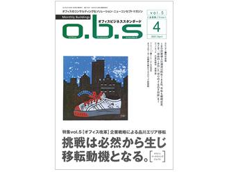 o.b.sオフィスビジネススタンダード Vol.5