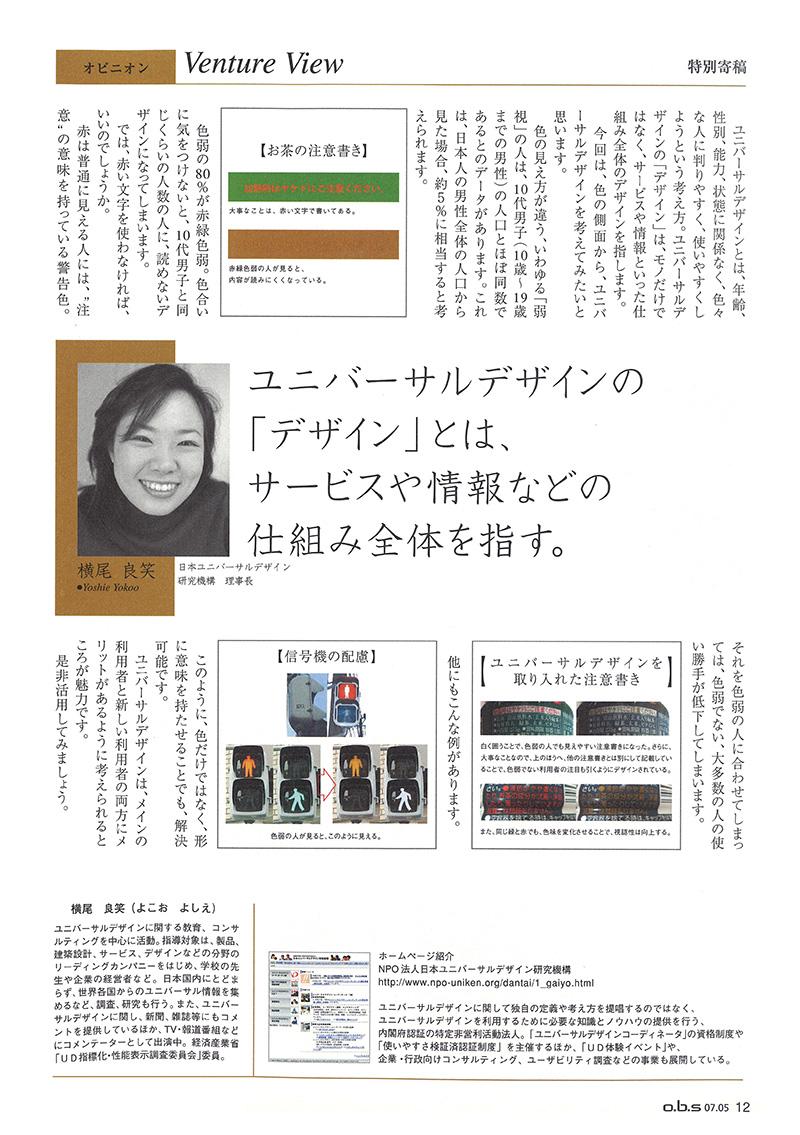 o.b.sオフィスビジネススタンダード Vol.7