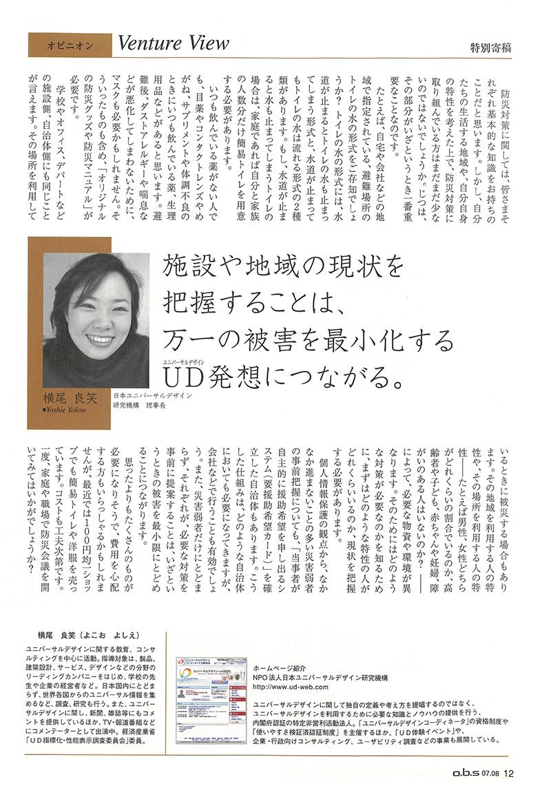 o.b.sオフィスビジネススタンダード Vol.9