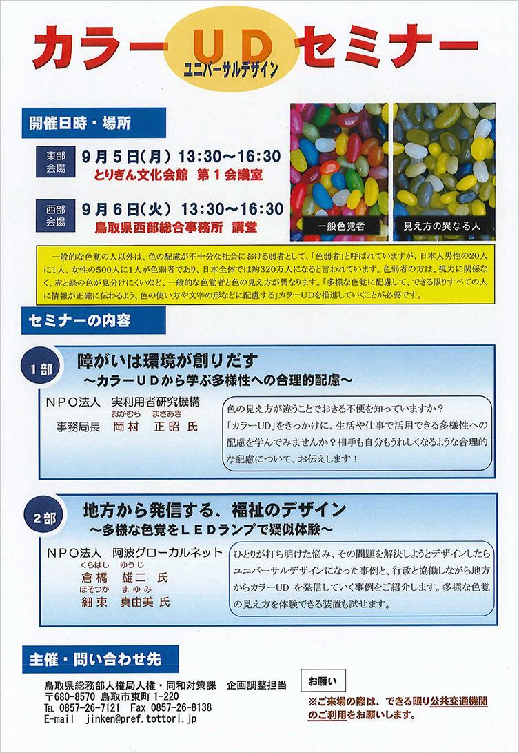 鳥取県主催 カラーUD(ユニバーサルデザイン)セミナー