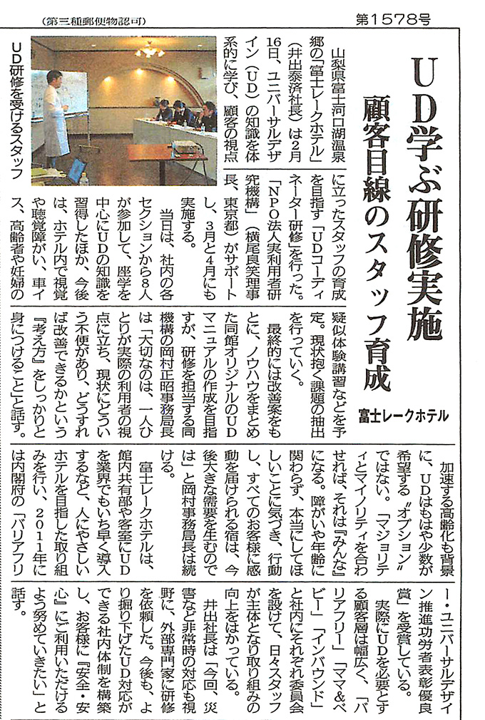 旬刊旅行新聞 UD学ぶ研修実施 顧客目線のスタッフ育成 富士レークホテル