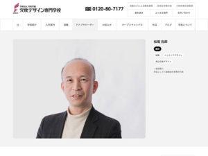 穴吹デザイン専門学校 松尾講師