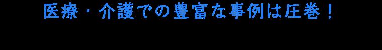 医療・介護での豊富な事例は圧巻! 看護師 大澤智恵子先生