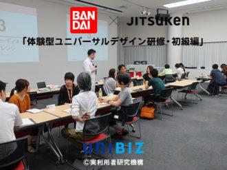 バンダイ ユニバーサルデザイン 研修